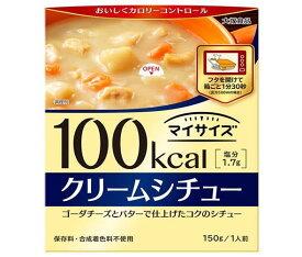 送料無料 【2ケースセット】大塚食品 マイサイズ クリームシチュー 150g×30個入×(2ケース) ※北海道・沖縄・離島は別途送料が必要。