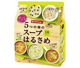 送料無料 ダイショー おいしさいろいろ 5つの味のスープはるさめ 159.4g×10袋入 北海道・沖縄・離島は別途送料が必要。