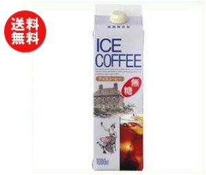 送料無料 【2ケースセット】ジーエスフード GS アイスコーヒー 無糖 1000ml紙パック×12本入×(2ケース) ※北海道・沖縄・離島は別途送料が必要。