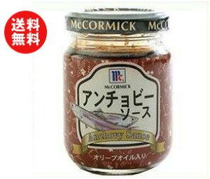 【送料無料】ユウキ食品 MC アンチョビーソース 95g×6本入 ※北海道・沖縄・離島は別途送料が必要。