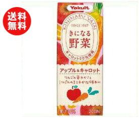 【送料無料】ヤクルト きになる野菜 アップル&キャロット 200ml紙パック×24本入 ※北海道・沖縄・離島は別途送料が必要。