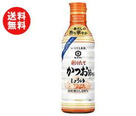 送料無料 キッコーマン いつでも新鮮 削りたてかつお節香るしょうゆ 450mlペットボトル×12本入 ※北海道・沖縄・離島は別途送料が必要。