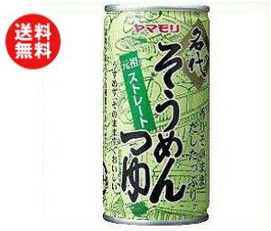 送料無料 ヤマモリ 名代そうめんつゆ 195g缶×30本入 ※北海道・沖縄・離島は別途送料が必要。