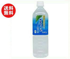 【送料無料】南日本酪農協同 屋久島縄文水 900mlペットボトル×12本入 ※北海道・沖縄・離島は別途送料が必要。