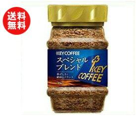 送料無料 KEY COFFEE(キーコーヒー) インスタントコーヒー スペシャルブレンド 90g瓶×12本入 ※北海道・沖縄・離島は別途送料が必要。