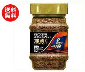 送料無料 【2ケースセット】KEY COFFEE(キーコーヒー) インスタントコーヒー スペシャルブレンド 深煎り 90g瓶×12本入×(2ケース) ※北海道・沖縄・離島は別途送料が必要。