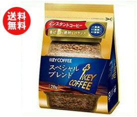 送料無料 【2ケースセット】KEY COFFEE(キーコーヒー) インスタントコーヒー スペシャルブレンド 詰め替え用 70g×12袋入×(2ケース) ※北海道・沖縄・離島は別途送料が必要。