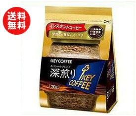 送料無料 【2ケースセット】KEY COFFEE(キーコーヒー) インスタントコーヒー スペシャルブレンド 深煎り 詰め替え用 70g×12袋入×(2ケース) ※北海道・沖縄・離島は別途送料が必要。