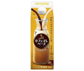 送料無料 【2ケースセット】KEY COFFEE(キーコーヒー) カフェオレベース 500ml紙パック×6本入×(2ケース) 北海道・沖縄・離島は別途送料が必要。