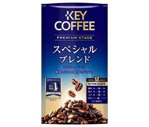 送料無料 【2ケースセット】KEY COFFEE(キーコーヒー) LP プレミアムステージ スペシャルブレンド(豆) 200g×6袋入×(2ケース) 北海道・沖縄・離島は別途送料が必要。