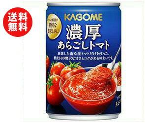 【送料無料】カゴメ 濃厚あらごしトマト 295g缶×24個入 ※北海道・沖縄・離島は別途送料が必要。