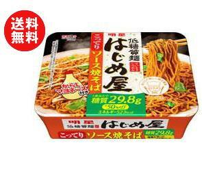 【送料無料】明星食品 低糖質麺 はじめ屋 こってりソース焼きそば 121g×12個入 ※北海道・沖縄・離島は別途送料が必要。