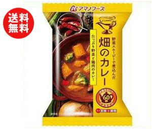 送料無料 アマノフーズ フリーズドライ 畑のカレー たっぷり野菜と鶏肉のカレー 4食×12箱入 ※北海道・沖縄・離島は別途送料が必要。