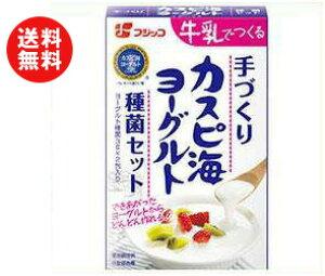 送料無料 フジッコ カスピ海ヨーグルト種菌セット 6g(3g×2)×10箱入 ※北海道・沖縄・離島は別途送料が必要。