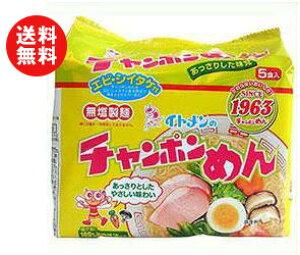 送料無料 イトメン チャンポンめん 5食パック×6袋入 ※北海道・沖縄・離島は別途送料が必要。