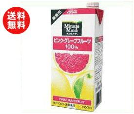 【送料無料】コカコーラ ミニッツメイド ピンクグレープフルーツ100% 1L紙パック×12(6×2)本入 ※北海道・沖縄・離島は別途送料が必要。