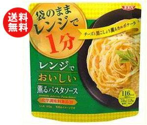 【送料無料】【2ケースセット】SSK レンジでおいしい!薫るパスタソース チーズと黒こしょう薫るカルボナーラ 120g×20袋入×(2ケース) ※北海道・沖縄・離島は別途送料が必要。