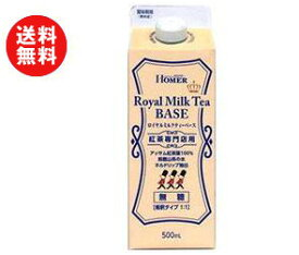 【送料無料】ホーマー 紅茶専門店用 ロイヤルミルクティー ベース(無糖) 500ml紙パック×12本入 ※北海道・沖縄・離島は別途送料が必要。
