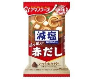送料無料 【2ケースセット】アマノフーズ フリーズドライ 減塩いつものおみそ汁 赤だし(三つ葉入り) 10食×6箱入×(2ケース) 北海道・沖縄・離島は別途送料が必要。
