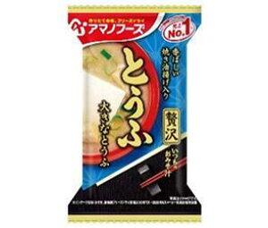 送料無料 【2ケースセット】アマノフーズ フリーズドライ いつものおみそ汁贅沢 とうふ 10食×6箱入×(2ケース) 北海道・沖縄・離島は別途送料が必要。