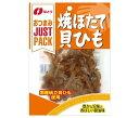 送料無料 【2ケースセット】なとり JUSTPACK(ジャストパック) 焼ほたて貝ひも 16g×10袋入×(2ケース) 北海道・沖縄・…