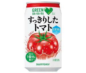 送料無料 【2ケースセット】サントリー GREEN DAKARA(グリーン ダカラ) すっきりしたトマト 350g缶×24本入×(2ケース) 北海道・沖縄・離島は別途送料が必要。