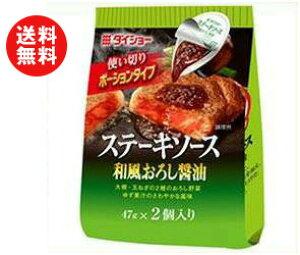 送料無料 ダイショー ステーキソース 和風おろし醤油 (47g×2)×20袋入 ※北海道・沖縄・離島は別途送料が必要。