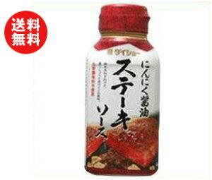 送料無料 ダイショー ステーキソース にんにく醤油 170g×20本入 ※北海道・沖縄・離島は別途送料が必要。