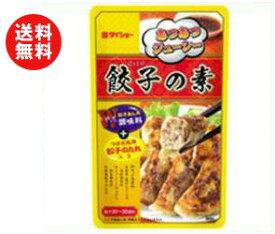 【送料無料】【2ケースセット】ダイショー 餃子の素 79g×20袋入×(2ケース) ※北海道・沖縄・離島は別途送料が必要。