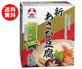 【送料無料】旭松食品 新あさひ豆腐 5個入 82.5g×10箱入 ※北海道・沖縄・離島は別途送料が必要。