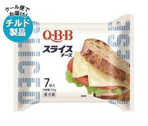 送料無料 【2ケースセット】【チルド(冷蔵)商品】QBB スライスチーズ 7枚入 105g×12袋入×(2ケース) ※北海道・沖縄・離島は別途送料が必要。