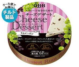 送料無料 【チルド(冷蔵)商品】QBB チーズデザート ラムレーズン6P 90g×12個入 ※北海道・沖縄・離島は別途送料が必要。