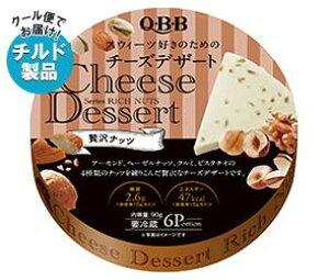 送料無料 【2ケースセット】【チルド(冷蔵)商品】QBB チーズデザート 贅沢ナッツ6P 90g×12個入×(2ケース) ※北海道・沖縄・離島は別途送料が必要。