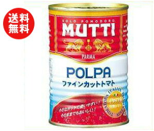 送料無料 【2ケースセット】ムッティ MUTTI ファインカットトマト 400g缶×12個入×(2ケース) ※北海道・沖縄・離島は別途送料が必要。