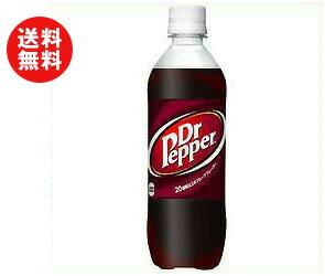 【送料無料】コカコーラ ドクターペッパー 500mlペットボトル×24本入 ※北海道・沖縄・離島は別途送料が必要。
