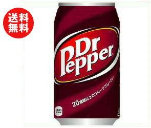 【送料無料】コカコーラ ドクターペッパー 350ml缶×24本入 ※北海道・沖縄・離島は別途送料が必要。