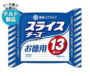 送料無料 【チルド(冷蔵)商品】雪印メグミルク スライスチーズ お徳用(13枚入り) 182g×12袋入 ※北海道・沖縄・離島は別途送料が必要。