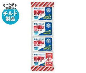 送料無料 【2ケースセット】【チルド(冷蔵)商品】雪印メグミルク 毎日骨太 ベビーチーズ 48g(4個)×15個入×(2ケース) ※北海道・沖縄・離島は別途送料が必要。