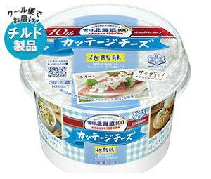 送料無料 【チルド(冷蔵)商品】雪印メグミルク 雪印北海道100 カッテージチーズ 100g×6個入 ※北海道・沖縄・離島は別途送料が必要。