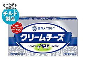 【送料無料】【チルド(冷蔵)商品】雪印メグミルク クリームチーズ 200g×12箱入 ※北海道・沖縄・離島は別途送料が必要。