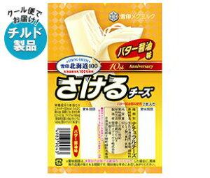 送料無料 【2ケースセット】【チルド(冷蔵)商品】雪印メグミルク 雪印北海道100 さけるチーズ バター醤油 50g(2本入り)×12個入×(2ケース) ※北海道・沖縄・離島は別途送料が必要。