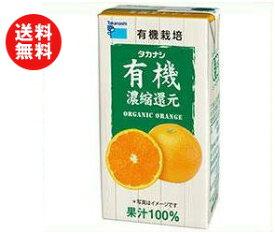 送料無料 タカナシ乳業 有機オレンジ 125ml紙パック×24(12×2)本入 ※北海道・沖縄・離島は別途送料が必要。
