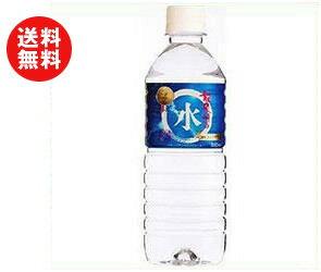 【送料無料】岩泉産業開発 龍泉洞の水 500mlペットボトル×24本入 ※北海道・沖縄・離島は別途送料が必要。