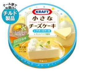 【送料無料】【2ケースセット】【チルド(冷蔵)商品】森永乳業 KRAFT(クラフト) 小さなチーズケーキ レアチーズケーキ 102g×12個入×(2ケース) ※北海道・沖縄・離島は別途送料が必要。