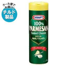 送料無料 【2ケースセット】【チルド(冷蔵)商品】森永乳業 KRAFT(クラフト) 100%パルメザンチーズ(80g) 80g×12個入×(2ケース) ※北海道・沖縄・離島は別途送料が必要。