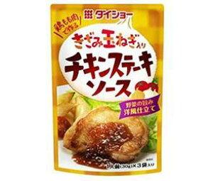 送料無料 ダイショー きざみ玉ねぎ入り チキンステーキソース (30g×3)×40袋入 北海道・沖縄・離島は別途送料が必要。