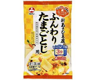 送料無料 旭松食品 新あさひ豆腐 ふんわりたまごとじ用 47.2g×10袋入 北海道・沖縄・離島は別途送料が必要。