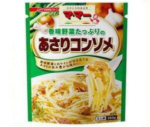 送料無料 日清フーズ マ・マー 香味野菜たっぷりのあさりコンソメ 260g×6袋入 ※北海道・沖縄・離島は別途送料が必要。