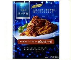 送料無料 日清フーズ 青の洞窟 香味野菜とハーブ引き立つボロネーゼ 140g×10箱入 北海道・沖縄・離島は別途送料が必要。