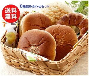 送料無料 敷島製パン Pasco(パスコ) 8種詰め合わせセット ※北海道・沖縄・離島は別途送料が必要。